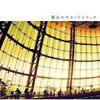 都市のサウンドトラック(アルバム)
