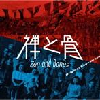 「禅と骨」オリジナル・サウンドトラック(アルバム)