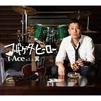 t-Ace/ふざけたヒーロー(アルバム)