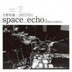 大野松雄+3RENSA/space_echo by HardcoreAmbience(アルバム)