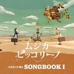 「ムジカ・ピッコリーノ」ベルカント号のSONGBOOK 1(アルバム)