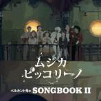 「ムジカ・ピッコリーノ」ベルカント号のSONGBOOK 2(アルバム)