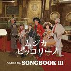 ベルカント号のSONG BOOK 3/ムジカ・ピッコリーノ(アルバム)