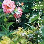 寺尾紗穂/たよりないもののために(アルバム)
