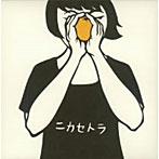 二階堂和美/ニカセトラ(アルバム)