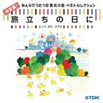 旅立ちの日に 決定版!みんなでうたう卒業式の歌 ベストセレクション(中学・高校/混声版)(アルバム)