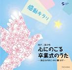 感動キラリ☆心にのこる卒業式のうた~「旅立ちの日に」から「蕾」まで(アルバム)