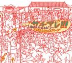 吉本新喜劇オールスターズ/サチアレ!!!~しあわせのたねをまこう~(シングル)