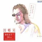 因幡晃/人生それは終わりのない旅~30周年記念ベストアルバム~(アルバム)
