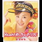 松浦亜弥/Yeah!めっちゃホリディ(シングル)