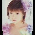 松浦亜弥/風信子(ヒヤシンス)(シングル)