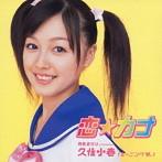 月島きらり starring 久住小春(モーニング娘。)/恋☆カナ(シングル)
