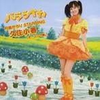 月島きらり starring 久住小春(モーニング娘。)/バラライカ(シングル)