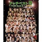 プッチベスト8(アルバム)