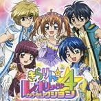 「きらりん☆レボリューション」ソング・セレクション VOL.4(アルバム)