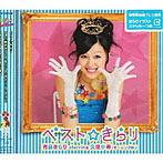 月島きらり starring 久住小春(モーニング娘。)/きらりん☆レボリューション ベスト☆きらり(アルバム)