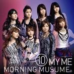 モーニング娘。/10 MY ME(アルバム)