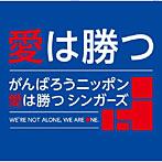 がんばろうニッポン 愛は勝つ シンガーズ/愛は勝つ(シングル)