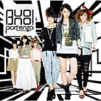 Buono!/partenza(アルバム)