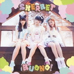 Buono!/SHERBET(アルバム)