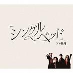 シャ乱Q/「シングルベッド」(シングル)