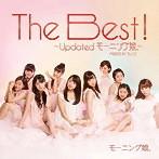 モーニング娘。/The Best!~Updated モーニング娘。~(アルバム)