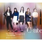 ℃-ute/The Middle Management~女性中間管理職~/我武者(ガムシャ)LIFE/次の角を曲がれ(通常盤A)(シングル)