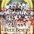 プッチベスト16(アルバム)