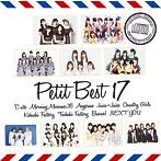 Petit Best17(アルバム)