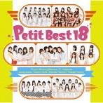 Petit Best18(アルバム)