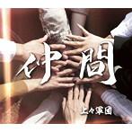 上々軍団/仲間(シングル)