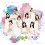 つばきファクトリー/first bloom(アルバム)