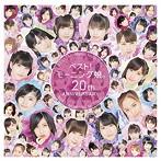モーニング娘。'19/ベスト!モーニング娘。 20th Anniversary(アルバム)