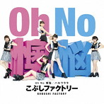 こぶしファクトリー/Oh No 懊悩/ハルウララ(通常盤A)(シングル)