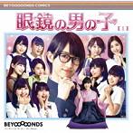 BEYOOOOONDS/眼鏡の男の子/ニッポンノD・N・A!/Go Waist(通常盤A)(シングル)