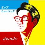 KAN/ポップミュージック(シングル)