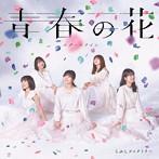 こぶしファクトリー/青春の花/スタートライン(通常盤A)(シングル)