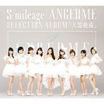 ANGERME/S/mileage/ANGERME SELECTION ALBUM~大器晩成(アルバム)