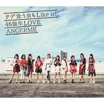 ANGERME/タデ食う虫もLike it!/46億年LOVE(通常盤A)(シングル)