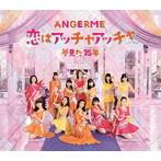アンジュルム/恋はアッチャアッチャ/夢見た 15年(フィフティーン)(通常盤A)(シングル)