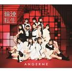 アンジュルム/輪廻転生~ANGERME Past,Present&Future~(アルバム)