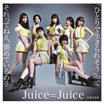 Juice=Juice/「ひとりで生きられそう」って それってねえ,褒めているの?/25歳永遠説(通常盤A)(シングル)