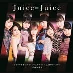 Juice=Juice/「ひとりで生きられそう」って それってねえ,褒めているの?/25歳永遠説(通常盤C)(シングル)