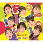 Juice=Juice/ポップミュージック/好きって言ってよ(A)(シングル)
