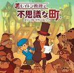 「レイトン教授と不思議な町」オリジナル・サウンドトラック/西浦智仁(アルバム)