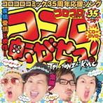ココロ転がせっ!/T-Pistonz+KMC(シングル)