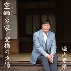 堀内孝雄/空蝉(うつせみ)の家/聖橋の夕陽(シングル)