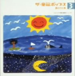 モーニング娘。/カントリー娘。/他/ザ・童謡ポップス(3)夏のうた集(アルバム)
