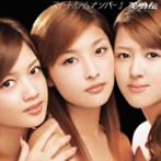 美勇伝/スイートルームナンバー1(アルバム)