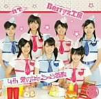 Berryz工房/愛のなんちゃら指数(アルバム)